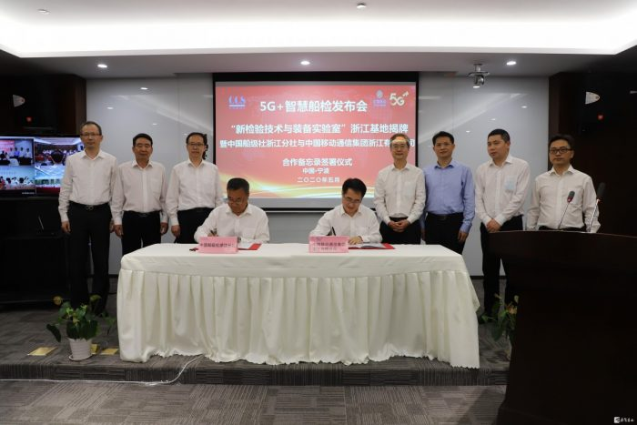5G+智慧船检发布会在宁波举行