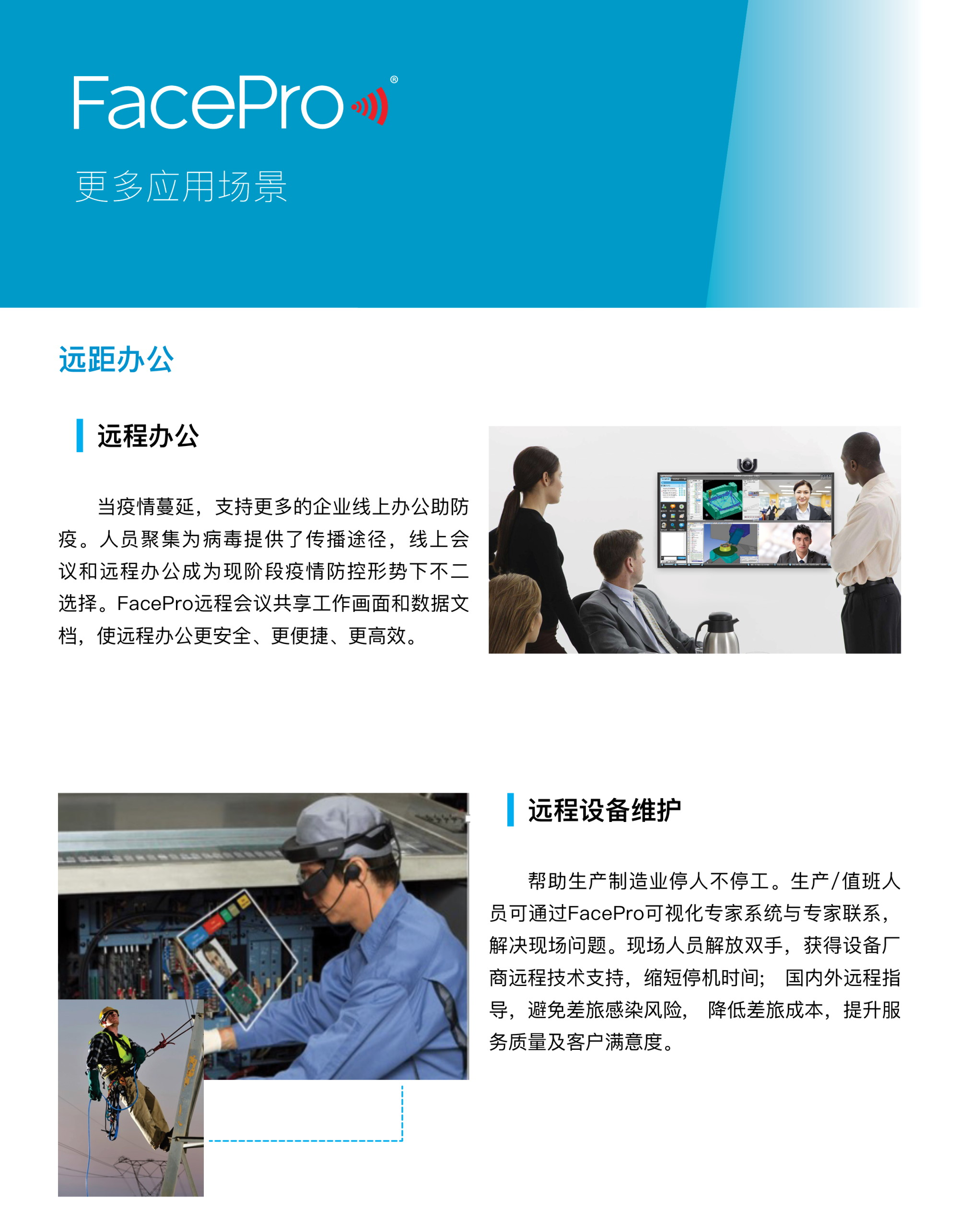 FacePro Xpert 远程医疗系统